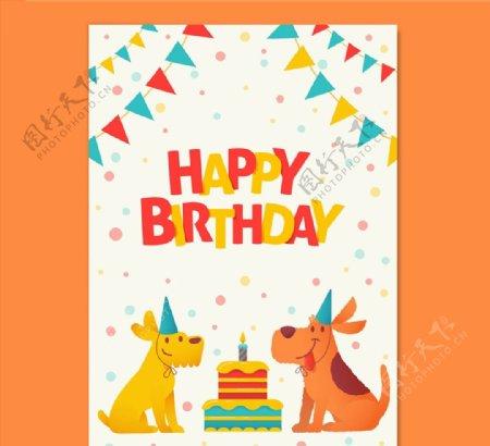 可爱狗生日贺卡图片