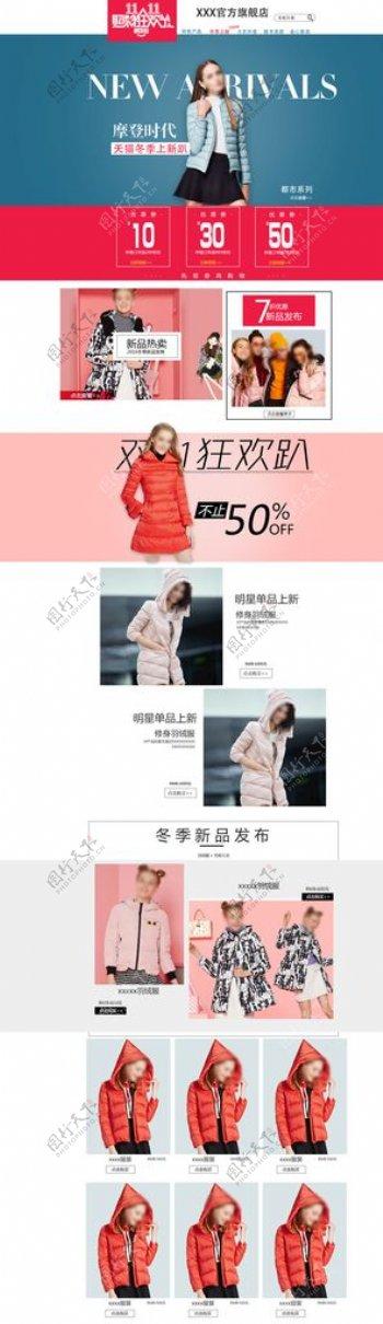 双十一女装店铺女装首页主页图片