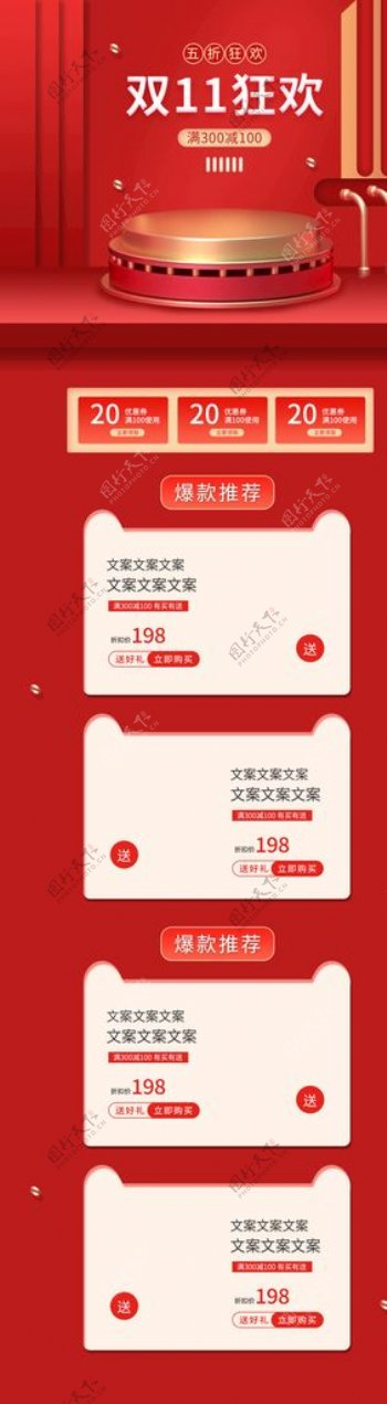 红色双11狂欢节电商PC端首页图片