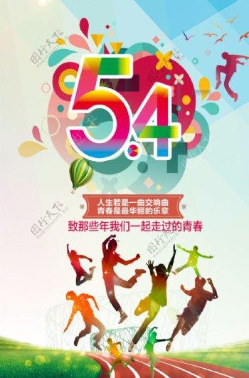 54青年节图片
