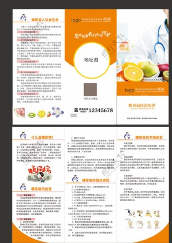糖尿病防治三折页图片
