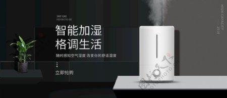 淘宝加湿器广告海报模板图片