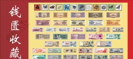 钱币收藏图片