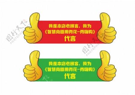 AI点赞牌代言牌大拇指图片
