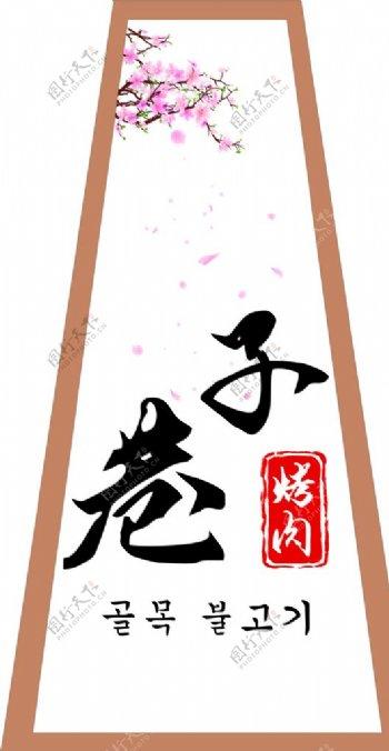 韩式樱花木纹灯箱图片