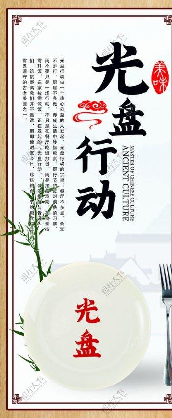 食堂文明用餐光盘行动图片