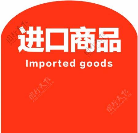 进口商品图片