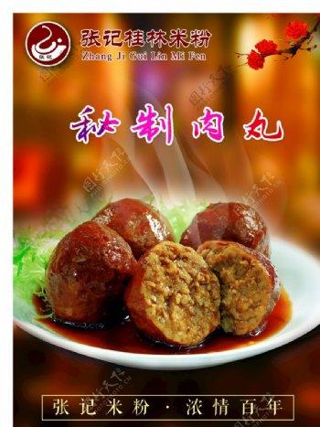 张记桂林米粉广告海报图片