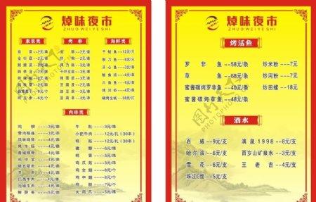 菜单菜谱价格表餐厅中餐图片