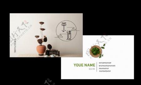 茶叶茶道传统名片卡片素材图片
