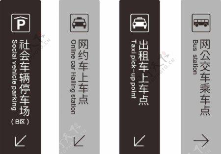 引导标识车站地铁机场高铁图片