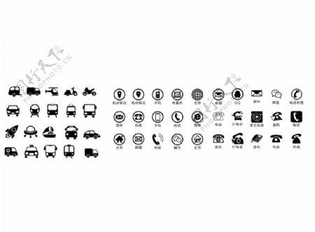 交通工具联系方式图标图片