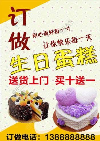 订做生日蛋糕宣传图片