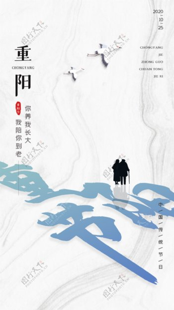 简约中国风重阳节传统节日APP图片