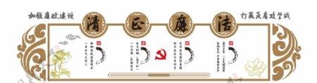 廉政建设党建党风古典文化墙图片