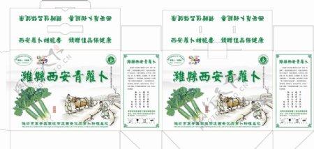 潍县西安青萝卜牛皮纸礼盒图片