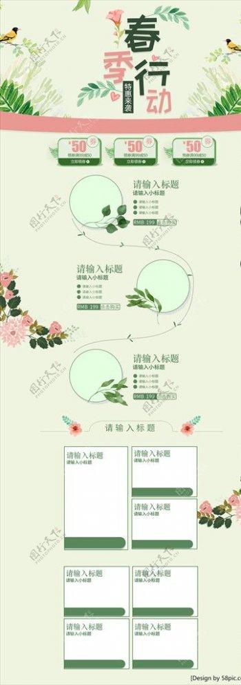 春季行动美妆电商装修主页模图片