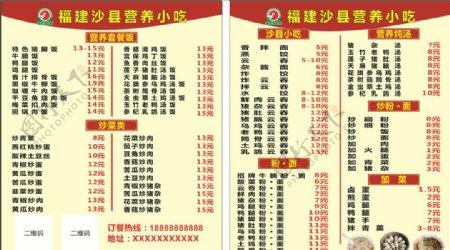 沙县小吃外卖卡图片