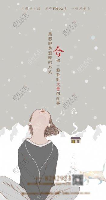 24节气大雪节气大雪海报图片