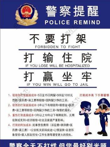 警察提醒不要打架图片
