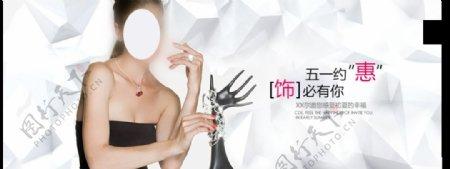 五一高贵奢华珠宝首饰宣传促销图图片