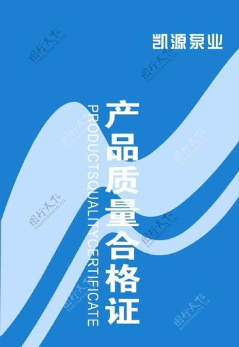 产品合格证工作证商标图片