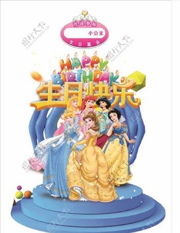 生日快乐立牌图片