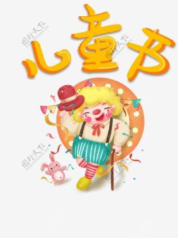 儿童节卡通小丑图片