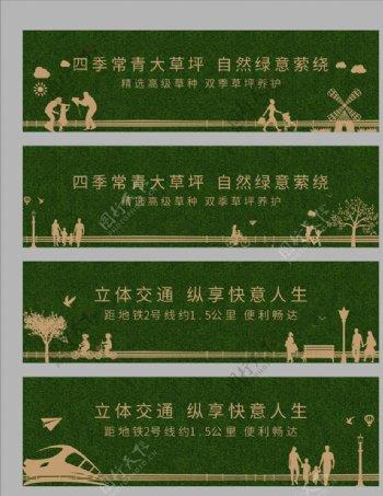 地产绿草坪围挡图片