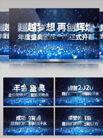 科技感蓝色粒子年会开场视频AE