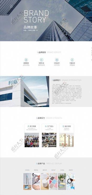 电商品牌故事页面图片