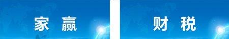 蓝色背景蓝色科技展板蓝色展图片
