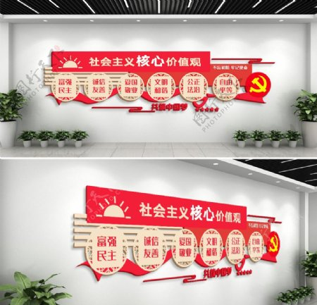 党建文化墙社会主义核心价值观图片