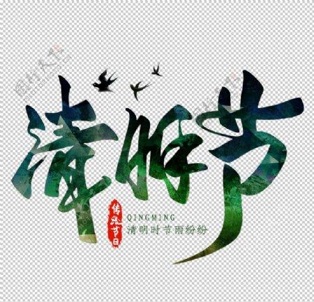 清明节字体字形背景海报素材图片