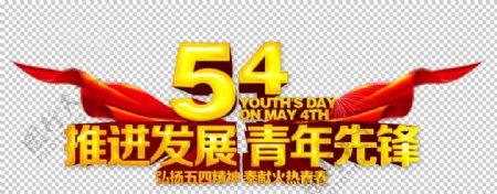 54青年节字体主题背景海报素材图片