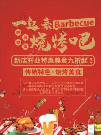 高端精致的烧烤海报图片