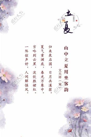 二十四节气诗词欣赏古诗词图片