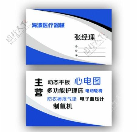 医疗器械公司名片卡片图片