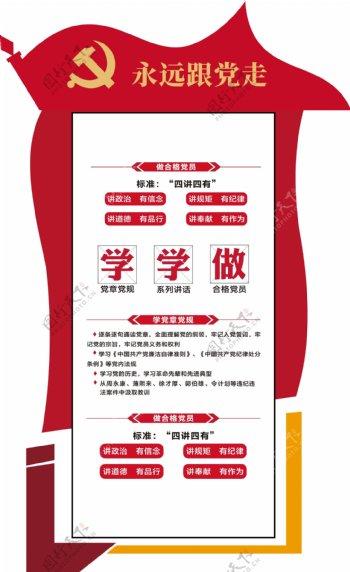 红旗造型党建制度牌竖版文化墙图片
