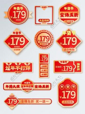 年货节促销标签图片