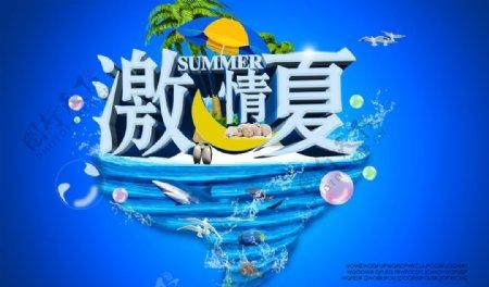 激情一夏海报图片
