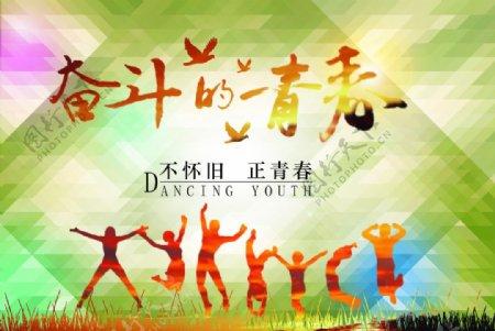 奋斗的青春海报图片