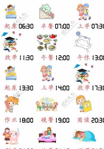 儿童作息时间钟表图片