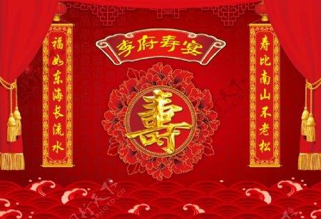贺寿生日祝福背景海报图片
