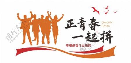 青春奋斗企业励志文化墙图片