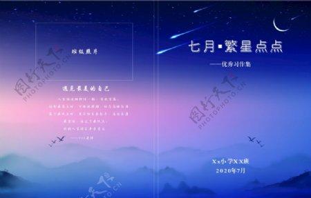 小学作文集封面图片