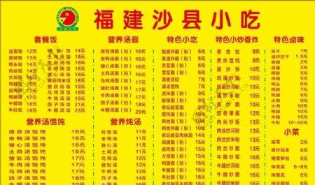 沙县小吃菜单图片