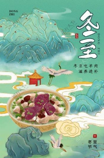 冬至节日传统复古海报素材图片