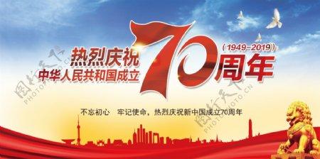热烈庆祝成立70周年宣传展板图片