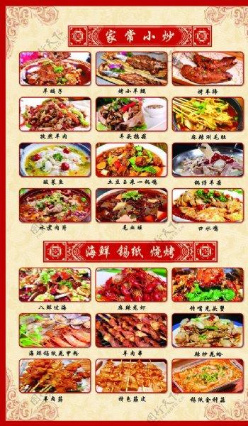 家常菜海鲜锡纸烧烤菜单菜谱图片